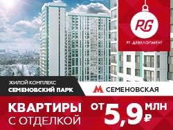ЖК «Семеновский парк» Квартиры с отделкой в Москве от 5,9 млн